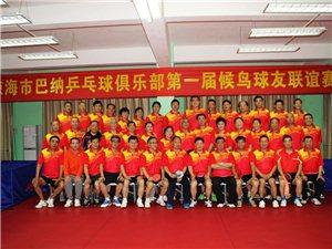 琼海市巴纳乒乓球俱乐部第一届候鸟球友联谊赛随拍(一)