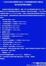 广汉市公安局交警大队关于公布新增部分固定交通技术监控设备设置地点的通告