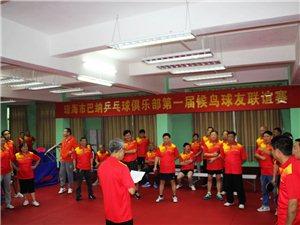 琼海市巴纳乒乓球俱乐部第一届候鸟球友联谊赛随拍(二)