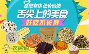农民伯-打造农村绿色食品产业链