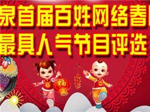 2017澳门太阳城网站首届百姓网络春晚最具人气节目评选