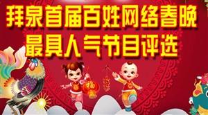 2017拜泉首届百姓网络春晚最具人气节目评选