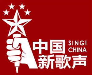 中国新歌声全国城市海选新濠天地娱乐官网分赛区报名开始