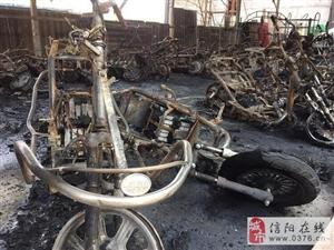 信阳一小区发生火灾车棚内30余辆车被烧毁;灭火器不管用