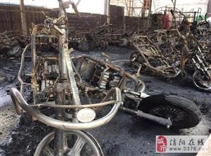 信阳一小区发生火灾车棚内30余辆车被烧毁