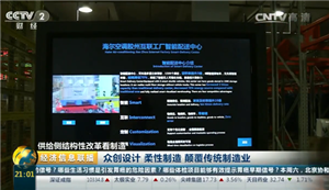 央视:海尔空调互联工厂代表中国制造新高度