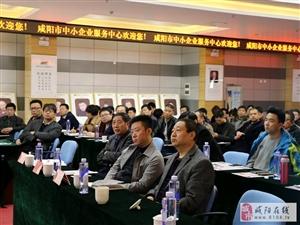 咸阳市民营企业家举行首届高管研讨会