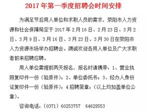 2017年荥阳人才市场 第一季度招聘会时间安排