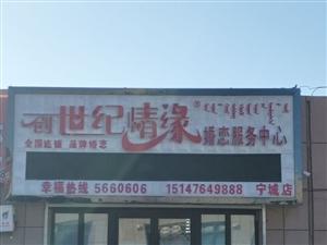 宁城创世纪情缘婚介服务中心