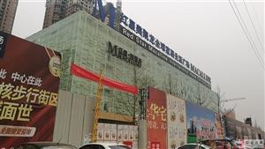 红星美凯龙安岳商场最新动态