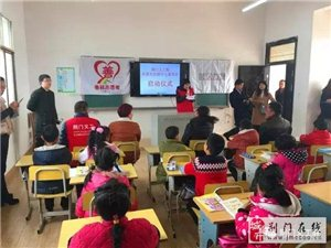 澳门赌博网站义工联关爱灾区留守儿童项目在屈家岭启动