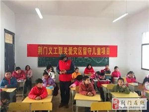 荆门义工联关爱灾区留守儿童项目在屈家岭启动
