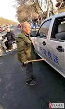 安新老爷子手持镰刀与行政执法人员在干啥....(视频)