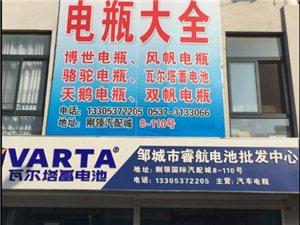 汽车电瓶邹城总代理 电话13305372