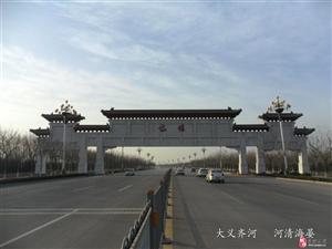 大义齐河       河清海晏
