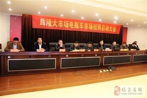 辉隆大市场电瓶车市场招商启动大会