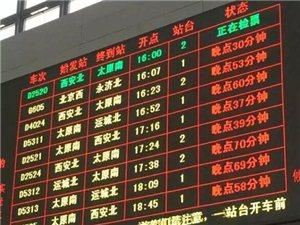 因多地降雪影响,临汾西站多趟次列车晚点