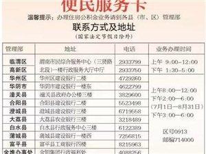 富平人注意:住房公积金缴存、查询、提取、贷款相关政策(附:渭南市管理中