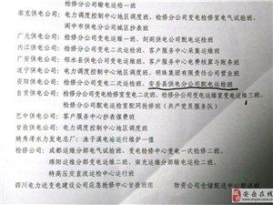 """安岳县供电公司配网班获""""国网公司先进班组""""称号的背后……"""