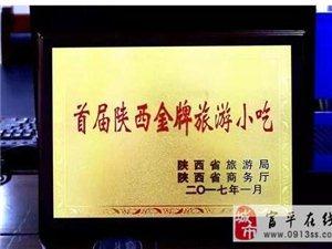【富平吃货有福】厉害了,富平两小吃获得陕西金牌旅游小吃奖!
