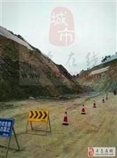 绕路!寻乌县城至河角施工路段8公里处出现山体裂缝,道路已封闭,路过的朋友们请绕道而行