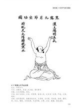 浅谈《中国历代导引图谱》――图解中国静力性体育的典型代表