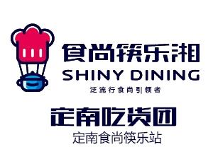 【吃货团】免费试吃活动――定南食尚筷乐餐厅
