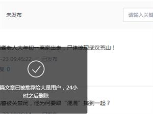 鄂州段店村民关于父亲失踪后不幸在外去世事件的删文说明