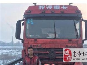 新疆一货车司机驾照脱审办假证被交警识破