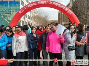 """瓜州县总工会举办""""庆三八""""女子趣味运动会"""