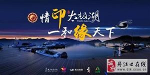 """百分佰国旅携手腾飞礼仪公司在武当三月三――""""亲印太极湖,一和缘天下""""活"""