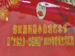 第四届民勤小曲戏艺术节2017年春节文艺汇演