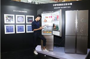世界首台红外恒温冰箱卡萨帝造