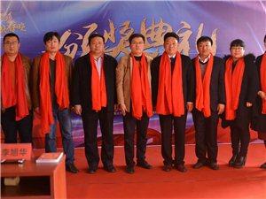 唐县2017网络春晚颁奖图片