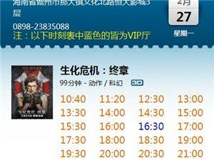 【电影排期】2月27日排期 看电影,来恒大!