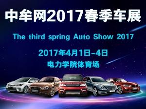 碧桂园豪园2017中牟网第三届春季车展