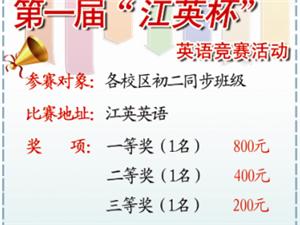 无极县暑假有个英语竞赛