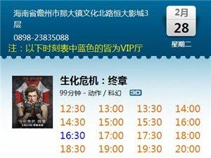 【电影排期】2月28日排期  看电影,来恒大!