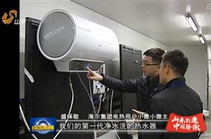 山东卫视:海尔热水器社群经济引领后电商时代