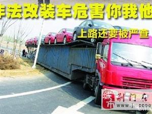 我市专项整治货车非法改装 擅自加高墙板的 请在15日前拆除