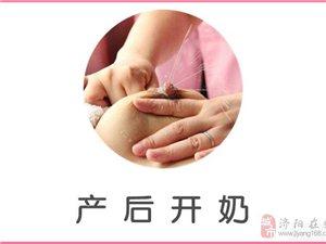 济阳专业催乳师,满月发汗、骨盆修复、盆底肌修复