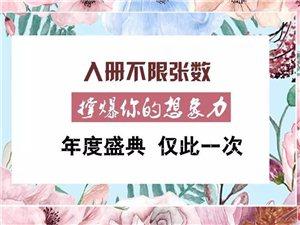 2017?为爱盛放春暖花开【社旗台北莎罗】