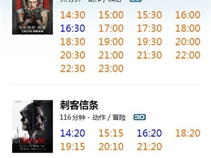 【电影排期】3月1日、2日排期 看电影,来恒大!