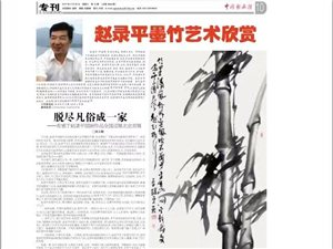 中国书画权威媒体《中国书画报》连续两次推介赵录平墨竹
