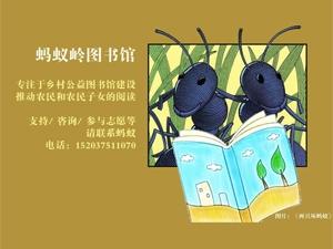 爱心公益-蚂蚁图书馆