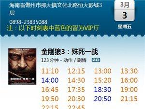 【电影排期】3月3日排期 《金刚狼3》观影提示!