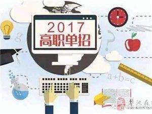 不高考就上大学今年甘肃单招院校增加至20所(附名单)