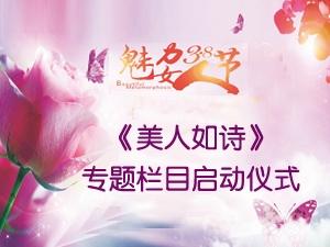 魅力女人节,《美人如诗》专题栏目启动仪式・邀请函