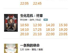 【电影排期】3月4日、5日排期 看电影,来恒大!