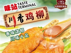天大食品厂价批发鸡柳及骨肉相连等产品